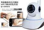 無線網絡高清手機遠程監控器 ip camera