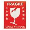 字樣:FRAGILE 小心輕放  Code:B210 (78 x 110mm)